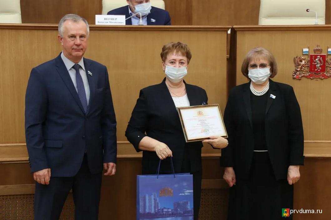 Первоуральская городская Дума награждена дипломом Законодательного собрания