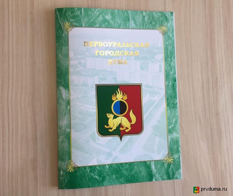 Депутаты наградили Почетными грамотами Думы