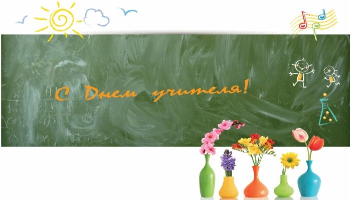 C Днем учителя!