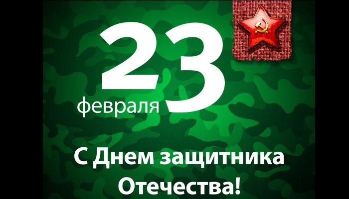 Искренне поздравляем Вас с Днем защитника Отечества!