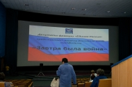 Кинопоказ «Единой России»: каждую среду в 11.00