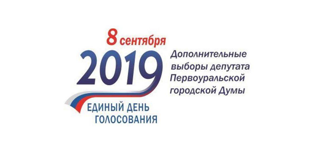Первоуральская ТИК начинает прием заявлений от кандидатов в депутаты